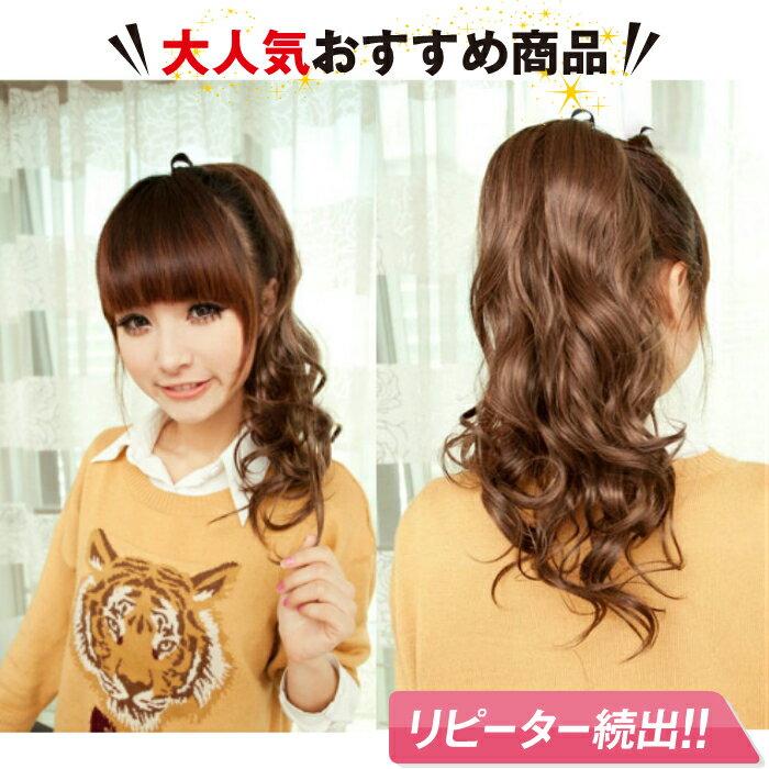 【ポニーテール ウィッグ】ゆるふわポニーテール ウィッグ かわいい ゆるふわ 部分 wig つけ毛