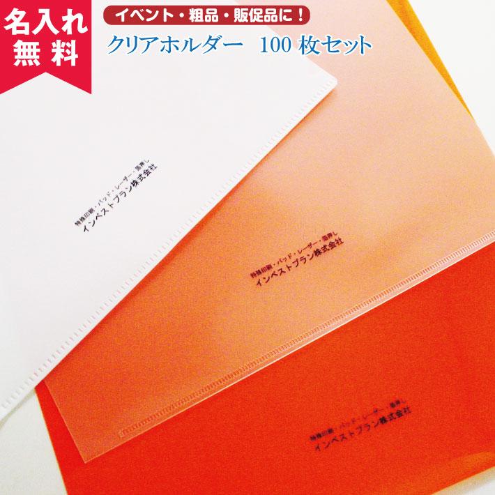 【名入れ無料】【送料無料】クリアーホルダー100枚セット(名入れクリアファイル・クリアホルダー・)