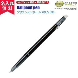 【即納】【名入れ無料】パイロットフリクションボールスリム0.38黒(名入れボールペンとして)