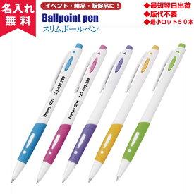 【N即納】【名入れ無料】スリムボールペン(名入れボールペンとして)