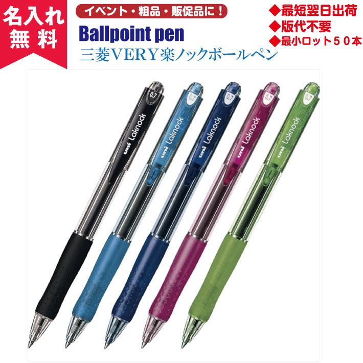 【即納】【名入れ無料】三菱VERY楽ノックボールペン(名入れボールペンとして)
