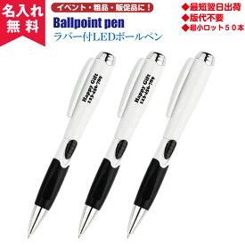【即納】【名入れ無料】ラバー付LEDボールペン(名入れボールペンとして)