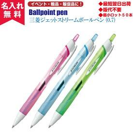 【即納】【名入れ無料】三菱ジェットストリームボールペンSXN-150【0.7】(名入れボールペンとして)