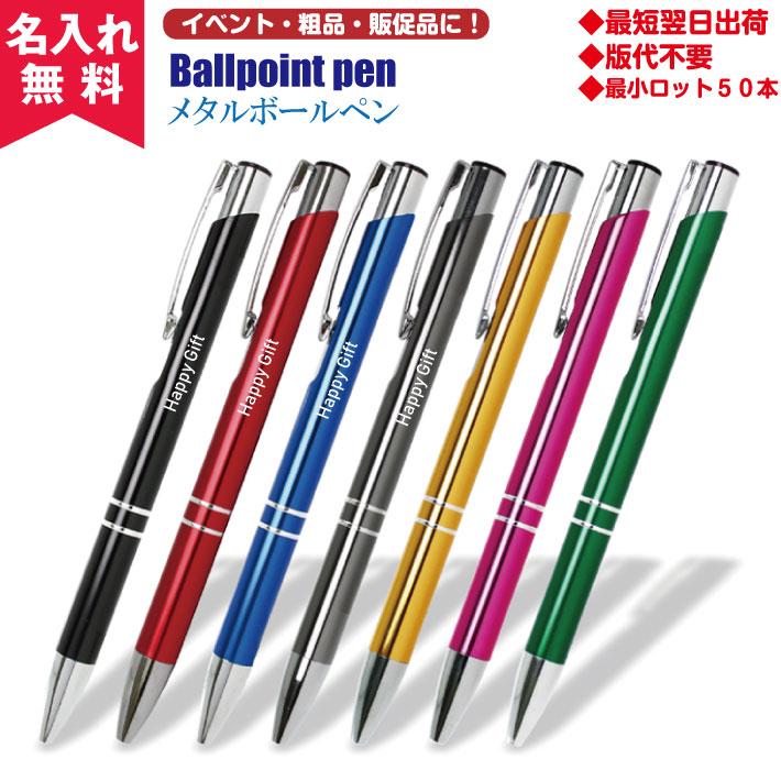 【即納】【名入れ無料】【カラー指定可】メタルボールペン(名入れボールペンとして)