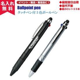 【N即納】【名入れ無料】タッチペン付3色ボールペン(名入れボールペンとして)