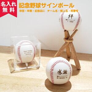 【名入れ無料】記念野球ボール(サインボール)