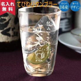 【名入れ無料】国産てびねりタンブラー(名入れグラスオリジナルグラスペアグラスにも酒器ビアグラス)
