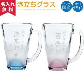 【名入れ無料】泡立ちマグジョッキ(名入れグラスオリジナルグラスペアグラスにも酒器ビアグラス)