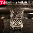 【送料無料】【名入れ無料】【日本製】名入れオンザロックグラス(C)(名入れグラスウイスキーグラスブランデーグラスオリジナルグラスペアグラス国産酒器コップ)