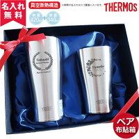 【あす楽】【名入れ無料】ペア布貼箱入りJDE-420サーモス・THERMOS真空断熱構造ステンレスタンブラー420ml2個セット(保冷保温・魔法瓶構造・二重構造・名入れタンブラー・名入れグラス・名入れカップ・オリジナル・ステンレスタンブラー)
