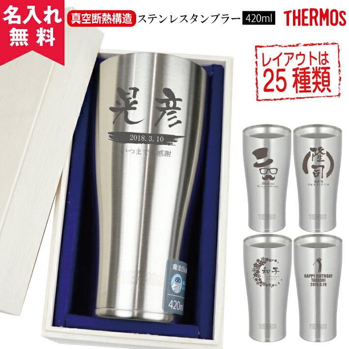 【あす楽】【名入れ無料】サーモス・THERMOS真空断熱構造ステンレスタンブラーJDE-420ml(保冷保温・魔法瓶構造・二重構造・名入れタンブラー・名入れグラス・名入れカップ・オリジナル・ステンレスタンブラー)