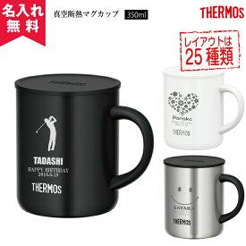 【名入れ無料】サーモス・THERMOS真空断熱マグカップ/JDG-350C(保冷保温・魔法瓶構造・二重構造・名入れタンブラー・名入れグラス・名入れカップ・オリジナル・ステンレスタンブラー)