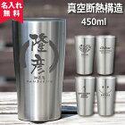 【あす楽】【名入れ無料】真空断熱構造ステンレスタンブラー 450ml(保冷保温 魔法瓶構造 二重構造 名入れタンブラー 名入れグラス 名入れカップ オリジナル)