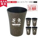 【名入れ無料】陶器風ひえ-るタンブラー 茶華 480cc(名入れタンブラー・名入れグラス・名入れカップ・オリジナル)