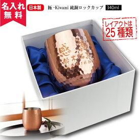 【名入れ無料】【極-Kiwami】CNE-960純銅ロックカップ 340ml(名入れタンブラー・名入れグラス・名入れカップ・オリジナル)