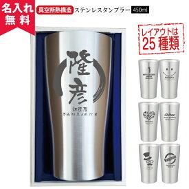 【あす楽】【名入れ無料】真空断熱構造ステンレスタンブラー450ml(保冷保温・魔法瓶構造・二重構造・名入れタンブラー・名入れグラス・名入れカップ・オリジナル)