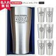 【あす楽】【名入れ無料】真空断熱構造ステンレスタンブラー450ml【アメリカン】(保冷保温・魔法瓶構造・二重構造・名入れタンブラー・名入れグラス・名入れカップ・オリジナル)