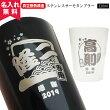 【名入れ無料】真空断熱構造ステンレスカップ250ml(保冷保温・魔法瓶構造・二重構造・名入れタンブラー・名入れグラス・名入れカップ・オリジナル)