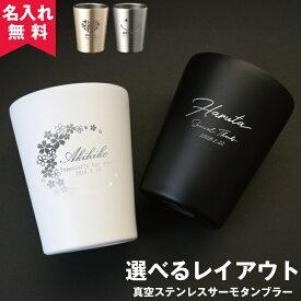【名入れ無料】ステンレスサーモタンブラー 360ml(保冷保温 名入れタンブラー 名入れグラス 名入れカップ オリジナル ステンレスタンブラー)