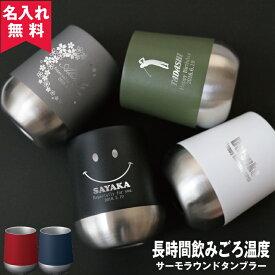 【あす楽】【名入れ無料】真空断熱構造サーモラウンドタンブラー(保冷保温・魔法瓶構造・二重構造・名入れタンブラー・名入れグラス・名入れカップ・オリジナル・ステンレスタンブラー)