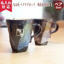 【名入れ可】九谷焼 ペアマグカップ 銀彩金銀ちらし(名入れ湯呑み名入れグラス名入れカップオリジナル)
