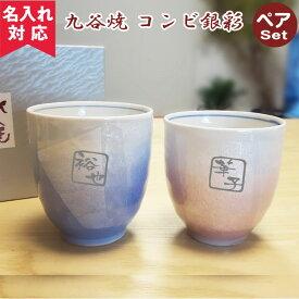 【名入れ可】九谷焼 ペア湯呑み コンビ銀彩(名入れ湯呑み名入れグラス名入れカップオリジナル)