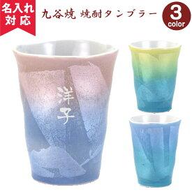 【名入れ可】九谷焼 焼酎タンブラー(名入れカップ名入れグラス名入れタンブラーオリジナル)