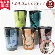 【名入れ可】九谷焼泡立ちビアカップ(ビールカップ焼酎カップオリジナル)