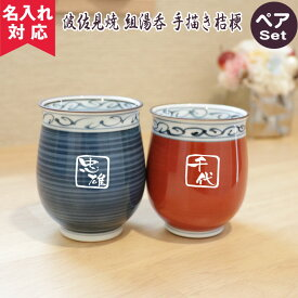 【名入れ可】吉田焼 ペア湯呑み 手描き桔梗(名入れ湯呑み名入れグラス名入れカップオリジナル)