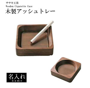 【名入れ】木製アッシュトレー(ウッディ ウッド ササキ工芸 タバコ 煙草入れ 喫煙灰皿)