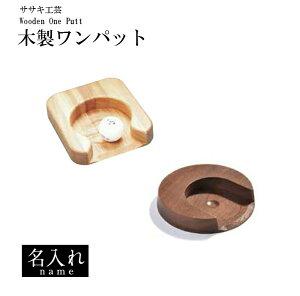 【名入れ】木製ワンパット(ウッディウッドパター練習ササキ工芸)