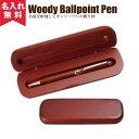 【あす楽】【名入れ無料】【メール便可】 ケース付き木製ボールペン(名入れボールペン・ステーショナリー・筆記具)