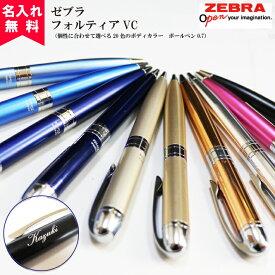 【あす楽】【名入れ無料】【メール便対応】ZEBRAゼブラフォルティアVC(名入れボールペン)