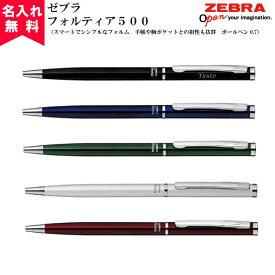 【あす楽】【名入れ無料】【メール便対応】ZEBRAゼブラフォルティア500 油性ボールペン Fortia500(名入れボールペン)