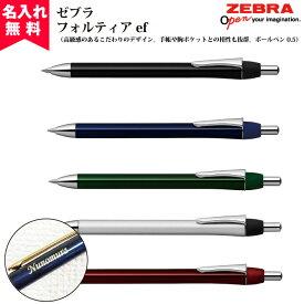 【あす楽】【名入れ無料】【メール便対応】ZEBRAゼブラフォルティアef(油性ボールペン) (名入れボールペン)