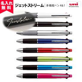 【名入れ無料】【メール便対応】ジェットストリーム多機能ペン4&1(名入れボールペン)