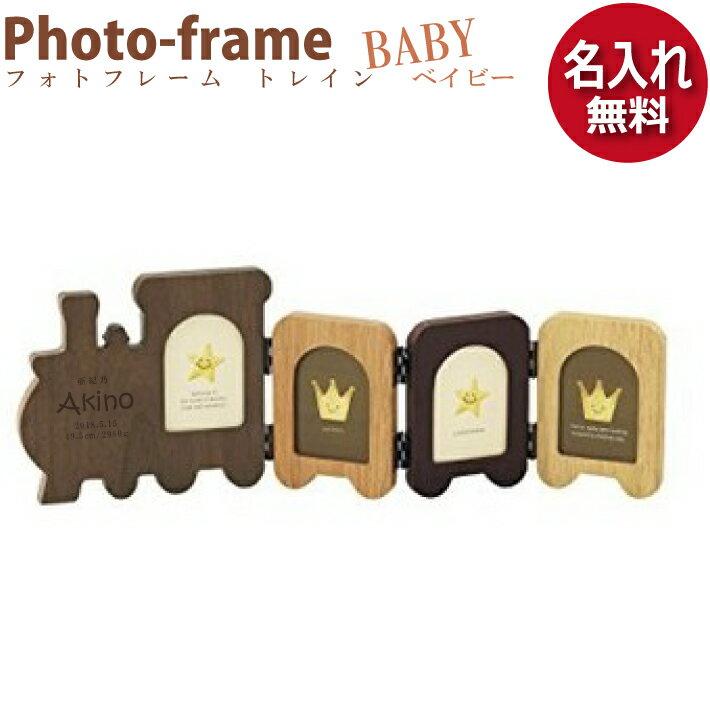 【名入れ無料】ベビーフォトフレーム トレイン型 LB20-40(出産祝い、内祝い、結婚祝い、記念日、写真立て、名入れフォトフレーム)