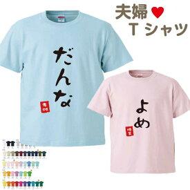 【1枚までメール便OK】ひらがな名前入り夫婦Tシャツ 半そで【だんな・よめ】(オリジナルTシャツ・名入れTシャツ・ペアTシャツ)
