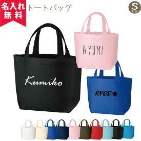 【2枚までメール便OK】名前入りトートバッグ(太ネーム)【Sサイズ】TR-0125(オリジナルバッグ・名入れエコバッグ・キッズ)