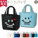 【2枚までメール便OK】名前入りトートバッグ(にこちゃん)【Sサイズ】TR-0125(オリジナルバッグ・名入れエコバッグ…