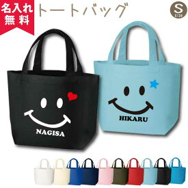 【2枚までメール便OK】名前入りトートバッグ(にこちゃん)【Sサイズ】TR-0125(オリジナルバッグ・名入れエコバッグ・キッズ)