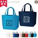 【2枚までメール便OK】名入れトートバッグ(枠イニシャル)【Sサイズ】TR-0125(オリジナルバッグ・名入れエコバッグ…