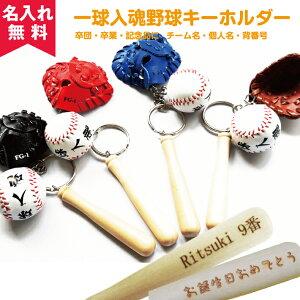 【名入れ無料】【両面彫刻】一球入魂記念野球キーホルダー(ボール バット スポーツキーホルダー)