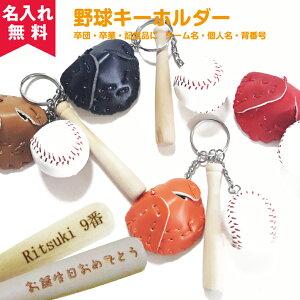 【あす楽】【名入れ無料】【両面彫刻】グローブ付き記念野球キーホルダー(ボール バット スポーツキーホルダー)