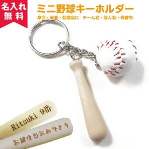 【名入れ無料】【両面彫刻】ミニ記念野球キーホルダー(ボール バット スポーツキーホルダー)