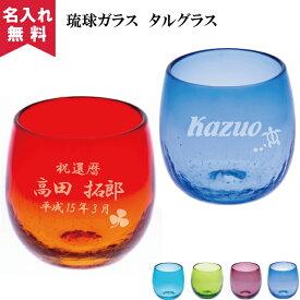 【名入れ無料】琉球ガラス たるグラス(名入れグラスロックグラスウイスキーグラスブランデーグラスオリジナルグラスペアグラスにも泡盛沖縄)