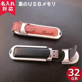 【名入れ対応】【メール便OK】革のUSBフラッシュメモリ-32GB(鍵・名入れUSBプレゼント)