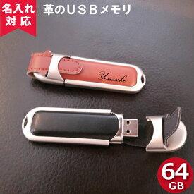 【名入れ対応】【メール便OK】革のUSBフラッシュメモリ-64GB(鍵・名入れUSBプレゼント)