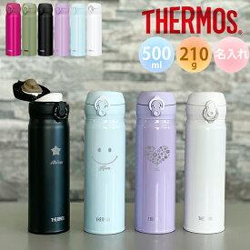 【あす楽】【名入れ無料】サーモス THERMOS 真空断熱ケータイマグ JNL-505超軽量《絵柄タイプ》(保冷保温 魔法瓶構造 二重構造 名入れ水筒 名入れケータイマグ 名入れグラス オリジナル マイボトル)500ml 水筒