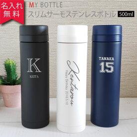【あす楽】【名入れ無料】スリムサーモステンレスボトル500ml(保冷保温・魔法瓶構造・二重構造・名入れ水筒・名入れケータイマグ・名入れグラス・オリジナル・マイボトル)